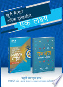 a-guide-to-the-job-management-body-of-knowledge-pmbok-r-guide-sixth-edition-agile-practice-guide-bundle-hindi.jpg